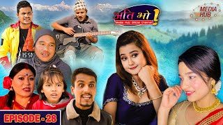 Ati Bho || अति भो || Episode - 28 || November-21-2020 || By Media Hub Official Channel