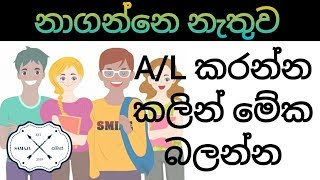 Watch before Starting A/L life | Sinhala