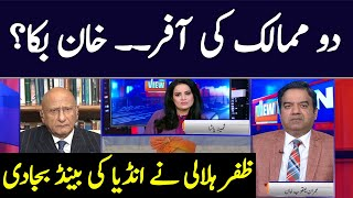 View Point | Imran Yaqub Khan | Zafar Hilaly | GNN | 16 JAN 2021