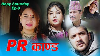 PR KANDA  कान्ड Happy Saturday | EP 9 | November 2020 | Nepali Comedy Video | Colleges Nepal