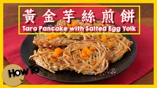 黃金煎芋頭餅 Taro Pancake with Salted Egg Yolk [by 點Cook Guide]