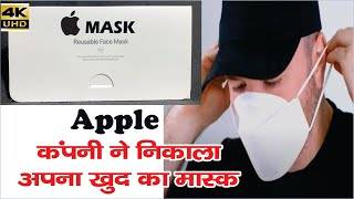 Apple Company ने बनाया खुद का मास्क | Apple Mask Unboxing By Unbox Therapy