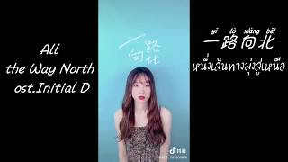 C-POP LEARNING เพลง All the Way North (Jay chou) Cover by Richeal
