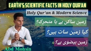 Earth's Scientific Facts in Holy Qur'an |Qur'an and Science |Abd Mohsin |زمین کے متعلق قرآن کا بیان