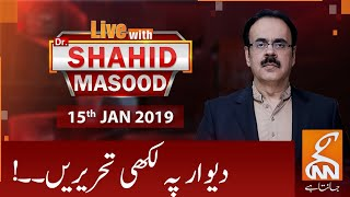 Live with Dr. Shahid Masood | GNN | 15 JAN 2021