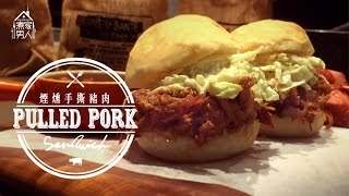 煙燻手撕豬 - 溫哥華我來也 Pulled Pork Sandwich - Vancouver Update