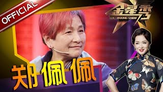 《金星秀》The Jinxing Show EP.20160504 【SMG Official HD】