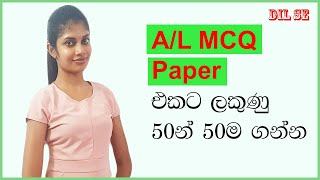 Get 50 out of 50 to A/L mcq paper | Sinhala study tips | mcq tips sinhala