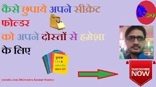 how to hide files and folders in windows xp /7 /8/10 in hindi || kaise chhupaye apne folder ko janiy