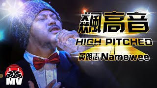 Namewee黃明志【High Pitched飆高音】@亞洲通殺 2015 Asian Killer