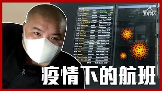 疫情下的航班 (倫敦 - 香港) Flying During The Pandemic (London to Hong Kong)