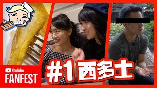 YouTube FanFest#1 點解西多士無花生醬  [Mira,MaoMao,點Cook Guide]