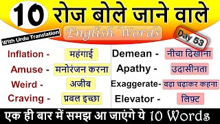 10 Daily use English Words Day 53 | Daily Use English Vocabulary | With Urdu Translation | 2021
