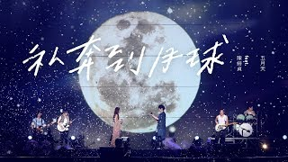 MAYDAY [ Elope to the Moon ] feat.陳綺貞 Official Live Video