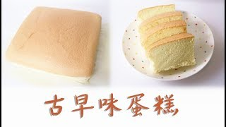 【Back to Basic】Castella Cake 古早味蛋糕 | Two Bites Kitchen
