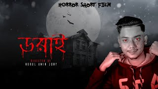 ডরাই | Dorai | Horror Short Film | 2021