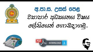 AL Business Studies ලේසියෙන් ගොඩදාගමු | How to Prepare for Business Studies in GCE AL