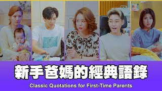 這群人 TGOP │新手爸媽的經典語錄 Classic Quotations for First-Time Parents