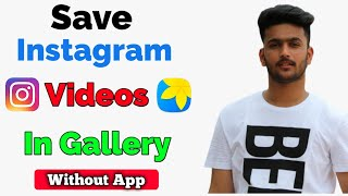 How To Save Instagram Video In Gallery | Instagram Video Gallery Me Kaise Save Kare