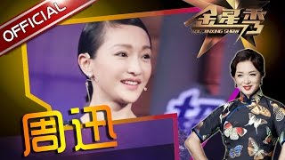 《金星秀》The Jinxing Show - Zhou Xun EP.20160629【SMG Official HD】