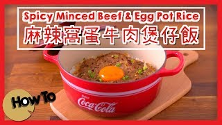 麻辣窩蛋牛肉煲仔飯 Spicy Minced Beef & Egg Pot Rice [by 點Cook Guide]