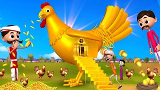 विशाल सोने की मुर्गी घर - Giant Chicken Golden House Kahani | Hindi Moral Stories | JOJO TV Hindi