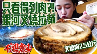 【Chien-Chien is eating】Having a ramen that all you can see is 2.5 kilos of barbecued ramen!