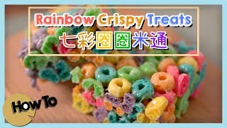 七彩圈圈米通 Rainbow Crispy Treats [by 點Cook Guide]