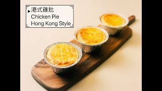 港式雞批 Chicken Pie Make By Ölker's Kithcen