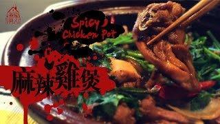 麻辣雞煲 - 異地戀 Spicy Chicken Hotpot - Long Distance Relationships