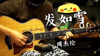 Jay Chou 周杰倫 【Hair Like Snow 发如雪】Fingerstyle Guitar Cover