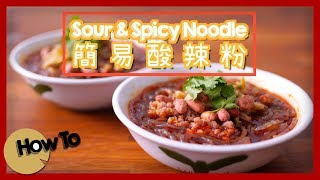 Sour & Spicy Noodle 簡易酸辣粉 [by Dim Cook Guide]