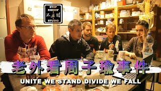 老外看周子瑜事件: United We Stand, Divided We Fall