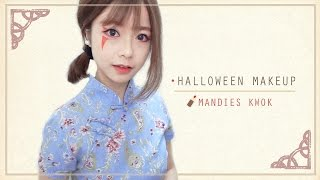 ▸ Halloween makeup tutorial 我的萬聖節妝  | 肥蛙 mandies kwok