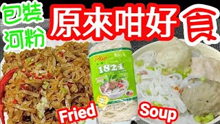 Turn Packaged Pho Rice Noodles into Simple & Delicious Oyster Sauce Fried Noodles🥘 Noodles in Soup🍜