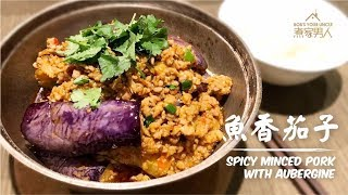 魚香茄子煲 - 男人做家務 Spicy Minced Pork with Aubergines - House Chores for Men