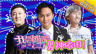 Come Sing with Me S02 EP.10 Julian Cheung Shows His Charm!【Hunan TV official channel】