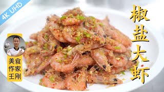 Chef Wang teaches you: Cantonese-style salt-pepper shrimps done right, so crispy!