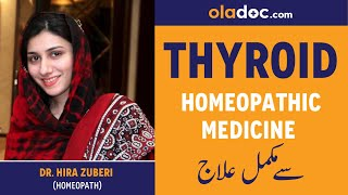 Homeopathic Medicine For Thyroid Urdu Hindi - Thyroid Ka Ilaj - Hypothyroidism Homeopathy Treatment