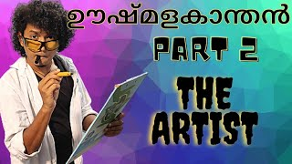 ഊഷ്മളകാന്തൻ Part - 2 The Artist / Malayalam Vine / Ikru