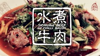 水煮牛肉 - 邂逅馮小姐 Sichuan Beef in Chilli Broth - How I met Ms. Fung