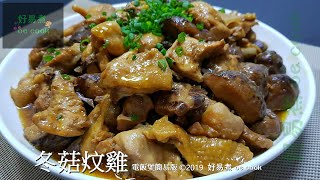 冬菇炆雞(電飯煲簡易版) Braised Chicken With Dried Mushroom (Rice Cooker Way)