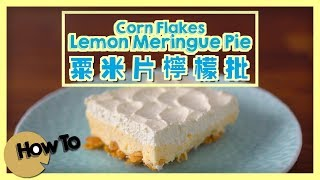 粟米片檸檬批 Corn Flakes Lemon Meringue Pie [by 點Cook Guide]