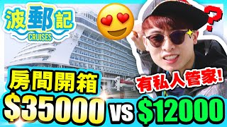 [🛳️Cruise Experience] Luxury Palace $35000 VS $12000 💵comparison! ? personal butler😲! Room Tour🎉
