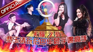 "【ENG SUB】""The Next"" Episode 9 Hua Chenyu Rearranges ""Flammable and Explosive"" 20161211"