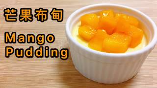 How to make the Chinese dessert Mango Pudding at home? Easy recipe and steps to make it.