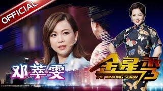《金星秀》The Jinxing Show EP.20161221 - Sheren Tang [SMG Official HD]