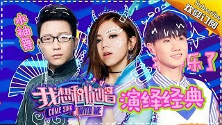 Come Sing with Me S02 EP.9 GEM Tang Belts With Her Fans!【Hunan TV official channel】