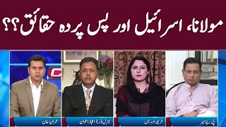 Clash with Imran Khan | GNN | 21 JAN 2021