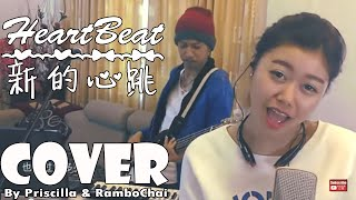 G.E.M.鄧紫棋【新的心跳】 HEARTBEAT by Priscilla Abby 蔡恩雨 Cover
